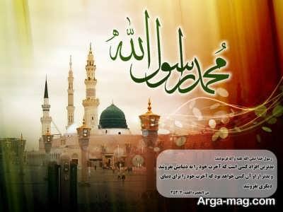 جملات آموزنده از حضرت محمد