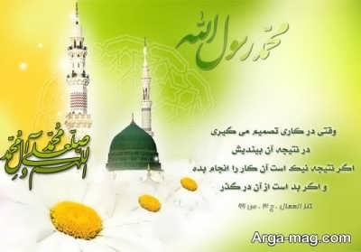 سخنان آموزنده و زیبا از حضرت محمد