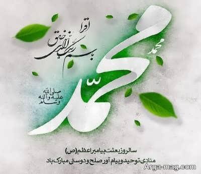 انواع جملات زیبا درباره حضرت محمد (ص)