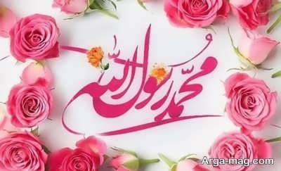 متن زیبا و کوتاه در مورد حضرت محمد (ص)