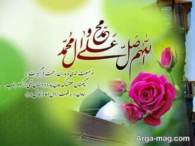 متن زیبا و دلنشین درباره حضرت محمد