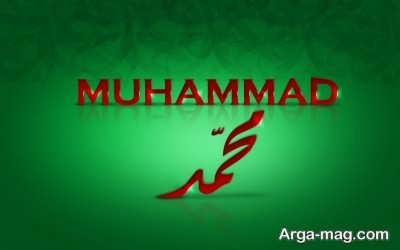 جملات دلنشین درباره حضرت محمد