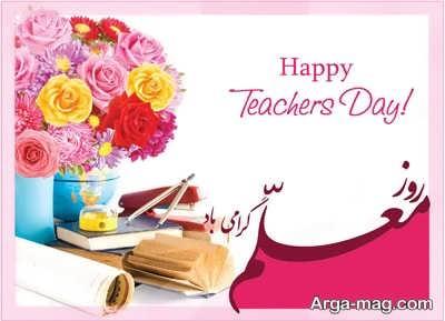 جمله ي تبريك روز معلم