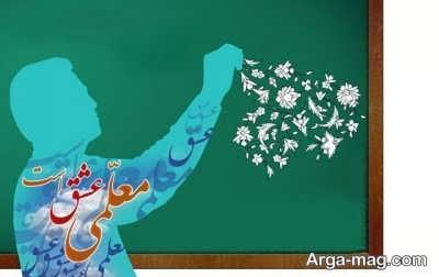 متن زیبا و جالب در مورد روز معلم