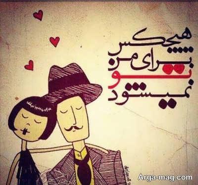 متن زیبا برای شوهر
