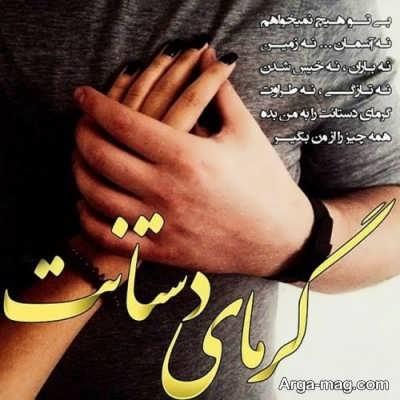 عکس نوشته زیبا برای شوهر
