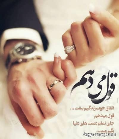 متن زیبا در مورد شوهر