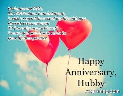 متن برای سالگرد ازدواج