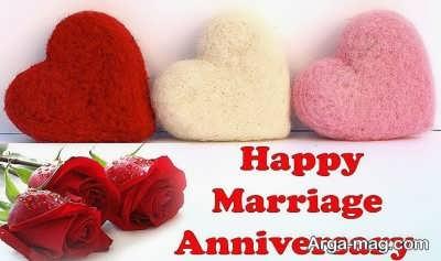 متن زیبا و دلنشین برای تبریک سالگرد ازدواج