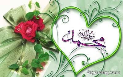 متن های زیبا از حضرت محمد (ص)