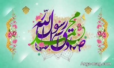 سخنان زیبا از حضرت محمد (ص) پیامبر مهربانی