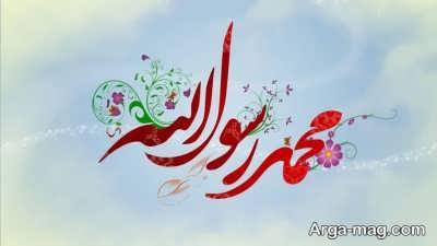 کلام زیبا حضرت محمد (ص)