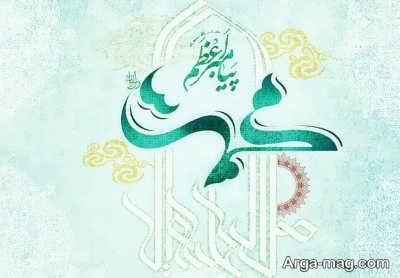 سخن های زیبا حضرت محمد (ص)