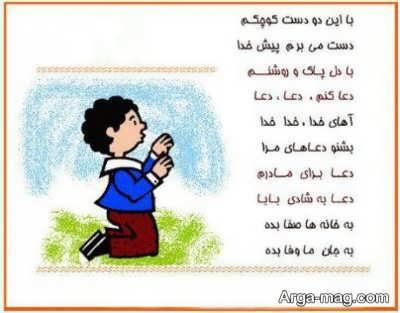 شعر کودکانه در مورد خدا