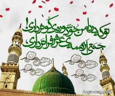 متن های تبریک عید مبعث