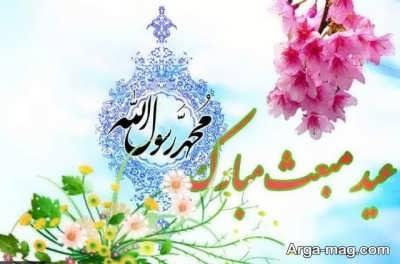 پیام قشنگ برای تبریک مبعث