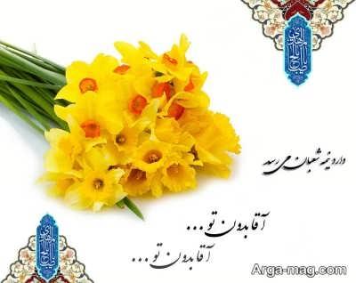 تبریک میلاد امام زمان (عج) با جملاتی زیبا