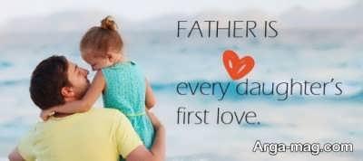 متن زیبا و احساسی درباره پدر