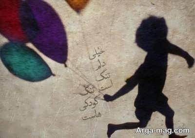 شعر زیبا در مورد کودکی