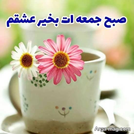 تصویر نوشته صبح بخیر خاص