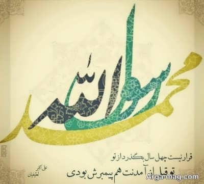 شعرهای ناب در وصف حضرت محمد