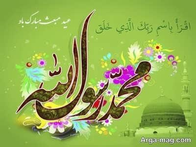 شعرهای قشنگ در وصف حضرت محمد