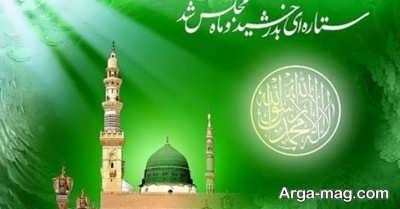 شعر در مورد حضرت محمد