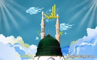 شعر درباره حضرت محمد
