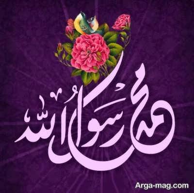 اشعار زیبا و دلنشین در مورد حضرت محمد