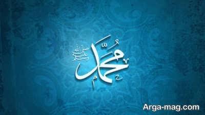 اشعار دلنشین و پرمحتوی درباره حضرت محمد