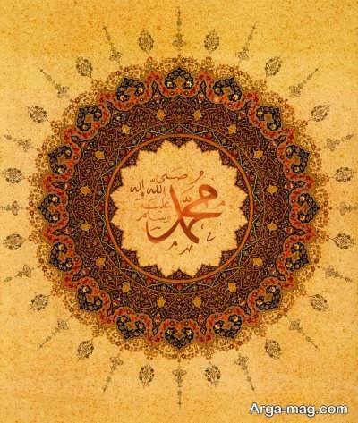 شعر پرمحتوی درباره حضرت محمد