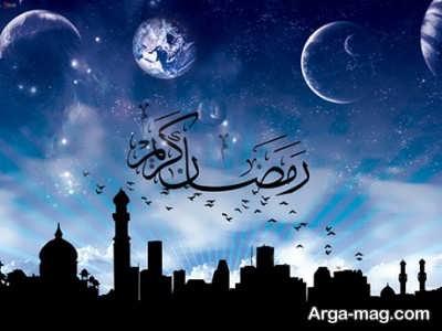شعر در مورد ماه مبارک رمضان