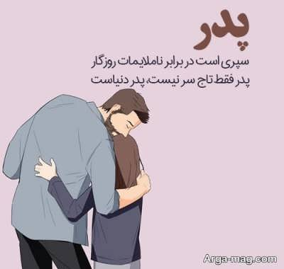 جملات پر احساس درباره پدر