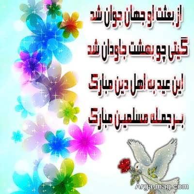 تبریک زیبا و پرمحتوی برای عید مبعث