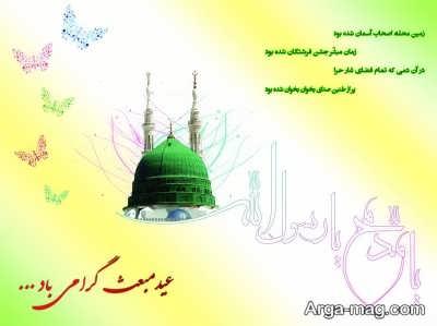 جملات پرمحتوی برای تبریک عید مبعث