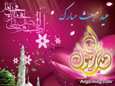 متن زیبا برای تبریک عید مبعث