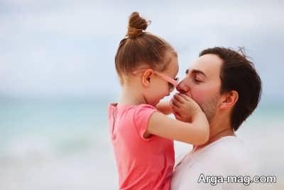 متن عاشقانه و زیبا پدر به دختر