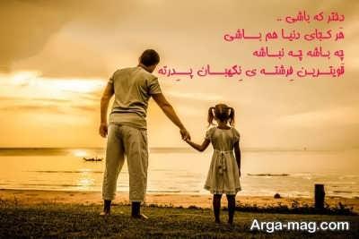 Words of love the Father Daughter 4 - جملات عاشقانه ای که پدرها برای دلربایی برای دخترها ارسال می کنند