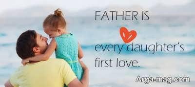 جمله های عاشقانه پدر به دختر