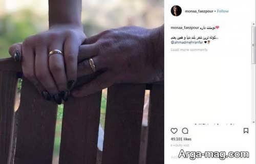 خبر ازدواج احمد مهران فر