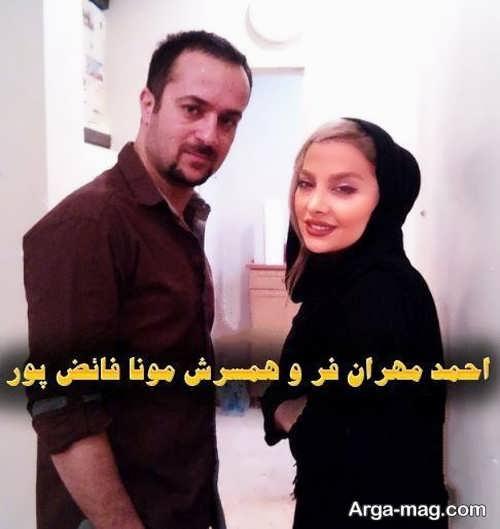 عکس احمد مهران فر و مونا فائض پور