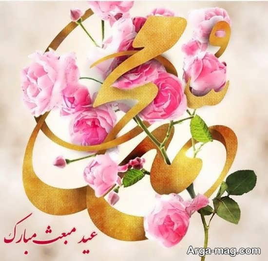 عکس پروفایل برای مبعث حضرت محمد