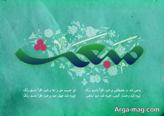 عکس نوشته با موضوع مبعث
