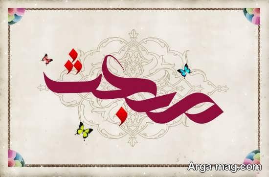عکس پروفایل تبریکی برای مبعث
