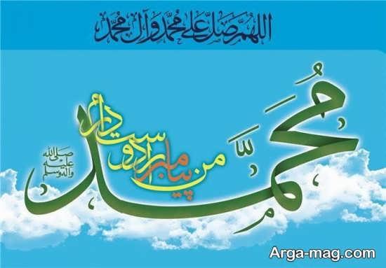 عکس پروفایل تلگرام درباره حضرت محمد
