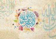 عکس نوشته درباره حضرت محمد