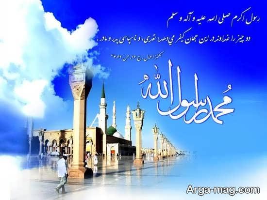 عکس مخصوص درباره حضرت محمد