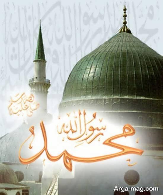 عکس مذهبی درباره حضرت محمد