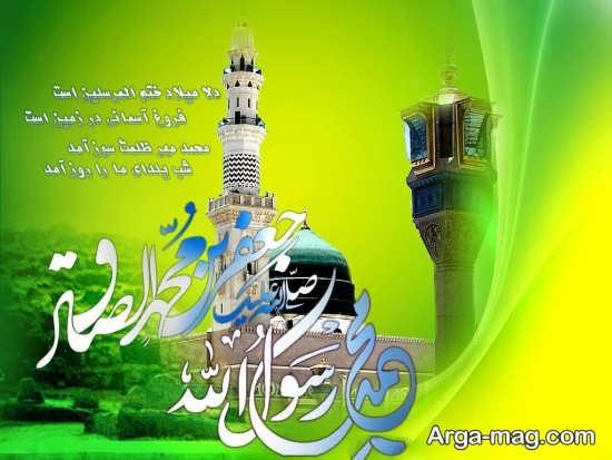 عکس نوشته درباره حضرت محمد ویژه ایام خاص