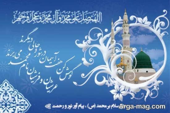 عکس نوشته درباره حضرت محمد با طرح مذهبی